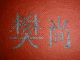 écrire au feutre noir le prénom en chinois